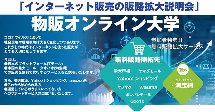 online title02 2 - 物販オンライン大学説明会のご案内