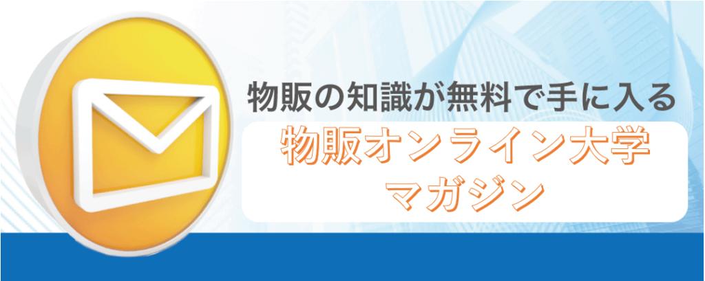 SnapCrab NoName 2021 7 27 16 27 22 No 00 1024x409 - メールマガジン