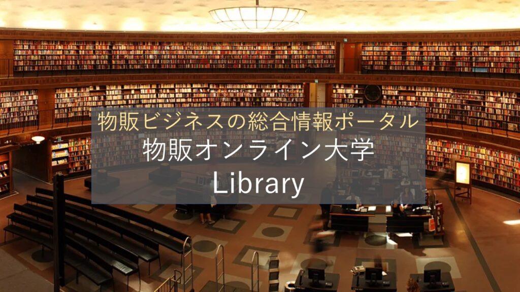 library 1024x576 - 無料ライブラリー